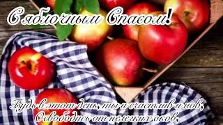 Красивое Поздравление С Яблочным Спасом! Поздравления Со Спасом!