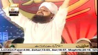 Tajdar e Haram Ae Shehen shah-e-Deenrecited by Owais Raza Qadri at Islamabad mehfil 2014