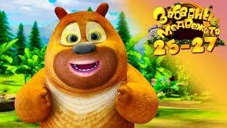 Забавные Медвежата Сборник (25-27) Мишки от Kedoo Мультики для детей