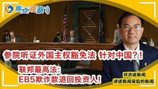 参院听证外国主权法 针对中国?!邓洪说新闻:#川将颁令保护杰克逊像 国会两院讨论?|焦点观察