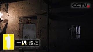 《一线》 难以逃脱:一家四口一夜之间突遭变故 朋友消失凶手是否就在身边 20180915 | CCTV社会与法
