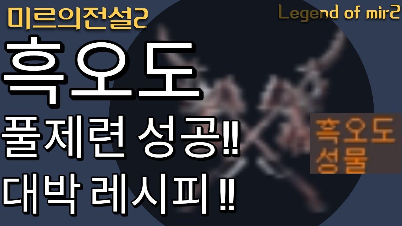 (미르2) (흑오도 풀제련 레시피!) 성물급 자객최강! #슈퍼파워TV (Legend of Mir2 / 米爾傳奇 / 米尔传奇 / 미르의전설2)
