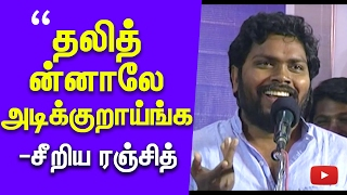 Director PA Ranjith Speech About Caste Politics And Rohit Vemula | Cine Flick