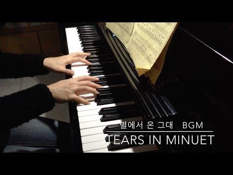 별에서 온 그대 바흐 미뉴에트 변주곡 Tears in Minuet BGM 來自星星的你 (Piano Cover)