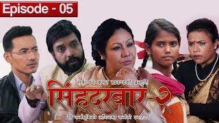 Singha Durbar | Season 2 | Episode 5 (With English Subtitle)