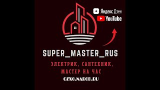 Муж на час, мелкий ремонт, Ремонт квартир(, 2013-07-03T13:35:52.000Z)