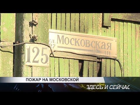 Пожар на Московской