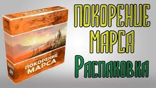 Покорение МАРСА. на русском. Распаковка.