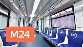 Смотреть видео Вагоны метро подготовят к летнему сезону - Москва 24 онлайн