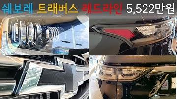 쉐보레 트래버스 레드라인 블랙 자세히 살펴보기 5,522만원 / 2020 Chevrolet Traverse