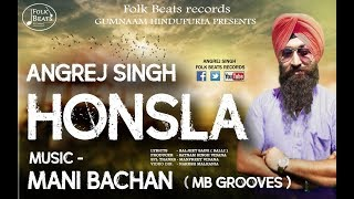 Honsla | Angrej Singh | Mani Bachan | Latest Punjabi Song ( Full HD ) | Folk Beats Records 2017