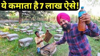 मधुमक्खी पालन से लाखो कमाता|Honey Bee Keeping Farming in india|Madhumakhi Palan Hindi