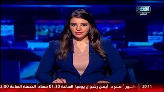 نشرة المصرى اليوم من القاهرة والناس الأربعاء 18 سبتمبر 2017