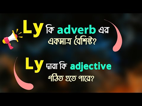 Confusion of Adverb & Adjective with ly | Basic English Grammar