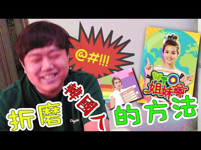 在台灣節目中介紹的 折磨韓國人的方法.