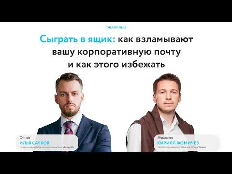 Кибербезопасность. Взлом почт. Илья Сачков