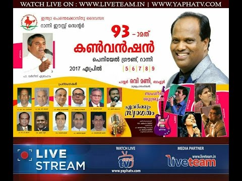 93rd RANNI IPC EAST CENTER CONVENTION DAY 7