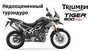 Честный обзор Triumph Tiger 900 Rally Pro