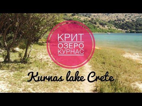 Vlog: Греция Крит озеро Курнас  💙 Crete Kurnas lake Greece