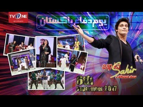 Aap Ka Sahir - Morning Show - 6th September 2017 - Full HD - TV One