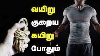 கயிறு பயன்படுத்தி வயிறு குறைக்கலாம்  | To reduce belly fat spend 5 minutes / day | 24 Tamil