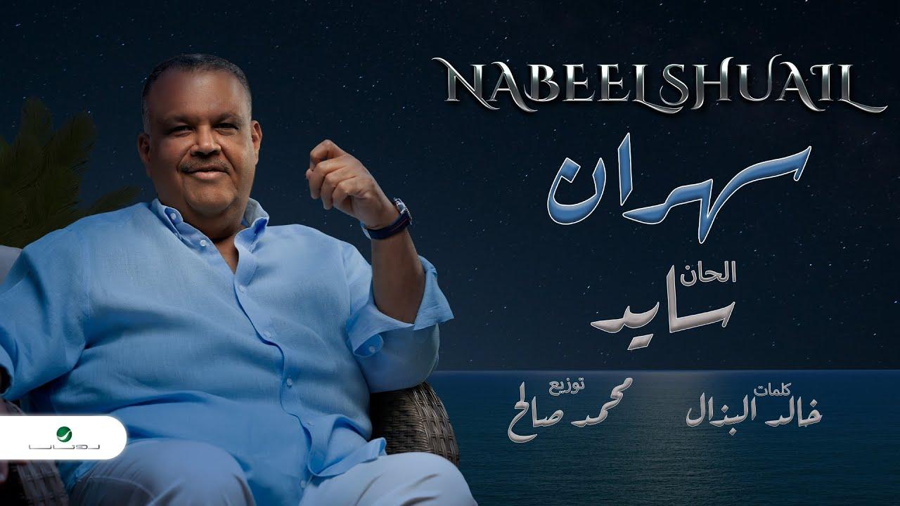 Nabeel Shuail ... Sahran - 2020 | نبيل شعيل ... سهران - بالكلمات