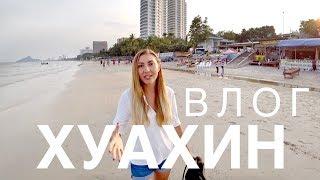 Едем в ХуаХин на МАШИНЕ Первые Впечатления Наш Отель Пляж что Нужно знать