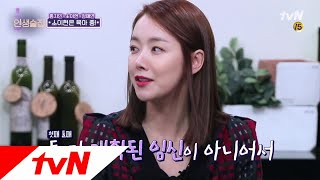 lifebar [선공개] 소이현, 계획된 임신이 아니었다?! 180830 EP.86
