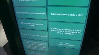 В налоговой инспекции начал работать центр обслуживания плательщиков