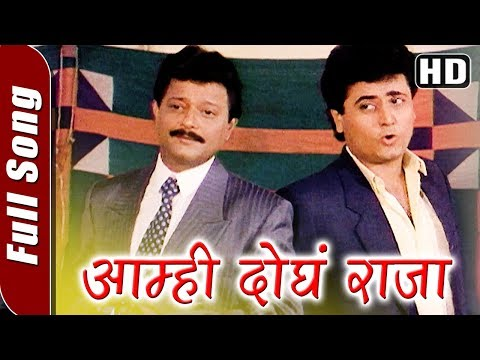Amhi Dogha Raja Rani | Maza Saubhagya Songs | Superhit Marathi Song | Mrunal Kulkarni | Full HD Song
