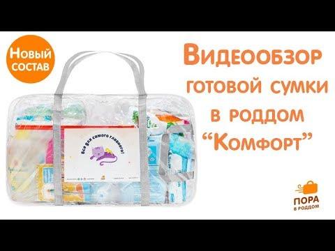72aa24a87f82 Готовая сумка в роддом, комплектация