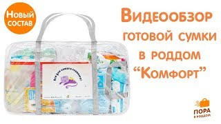 """Готовая сумка в роддом, комплектация """"Комфорт"""""""