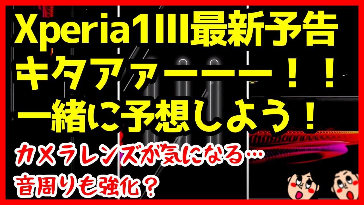 Xperia 1 IIIの最新予告動画キタァァァーーーー!一緒に予想しよう!カメラ周りが気になる・・・!