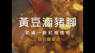 豆油伯健康煮-黃豆滷豬腳