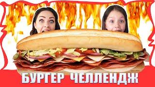 БУРГЕР ЧЕЛЛЕНДЖ / Гамбургеры с Острым Красным Перцем Burger challenge /// Вики Шоу
