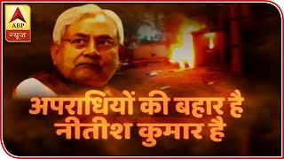 Rajdharma: Degrading Situation Of Law And Order In Bihar Raises Question On Nitish Kumar | ABP News