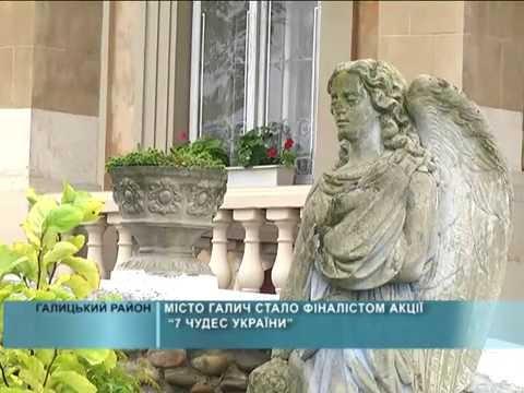 """Місто Галич стало фіналістом акції """"7 чудес України"""""""