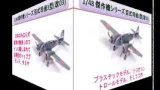 1/48 傑作機シリーズ 百式司偵3型(改03)