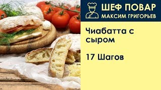 Чиабатта с сыром . Рецепт от шеф повара Максима Григорьева