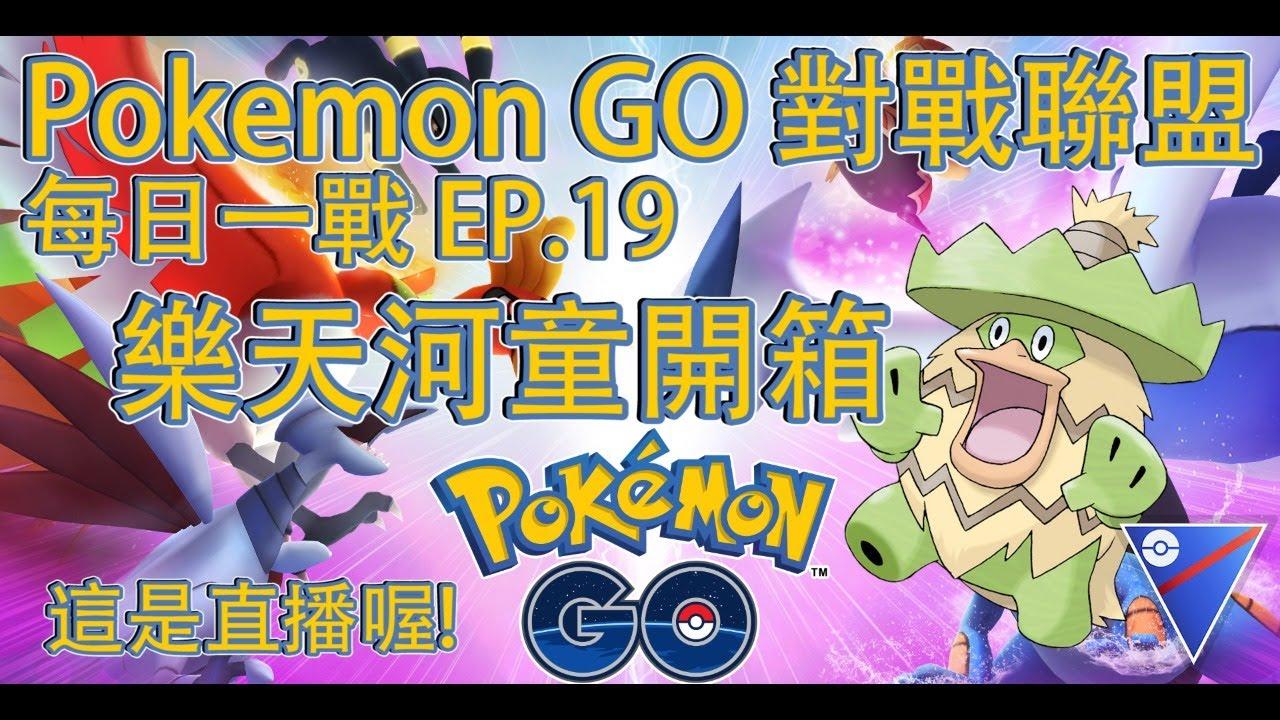 【每日一戰EP.19】樂天河童開箱 - Pokemon GO - YouTube