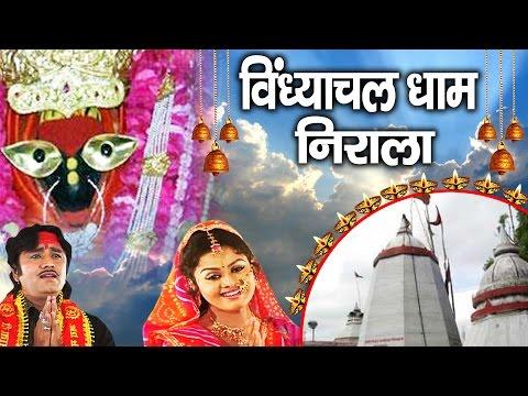 Super Hit Navratra Bhajan || Vindhyachal Dham Nirala || Ma Vindhyavasini || Tanushree # Ambey Bhakti