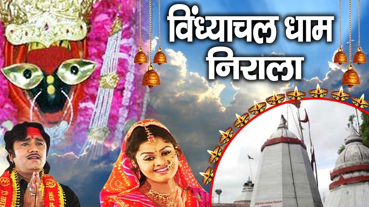 Download Super Hit Navratra Bhajan || Vindhyachal Dham Nirala || Ma Vindhyavasini || Tanushree # Ambey Bhakti