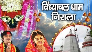 Download Super Hit Navratra Bhajan || Vindhyachal Dham Nirala || Ma Vindhyavasini || Tanushree # Ambey Bhakti MP3 song and Music Video