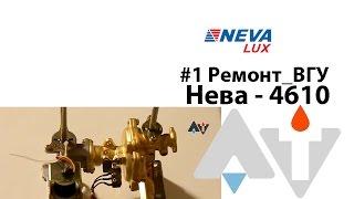 Нева 4610 ВГУ Ремонт#2 АТ