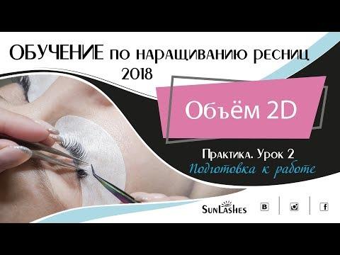 Объём 2D | Практика | Обучение по наращиванию ресниц (2018) | Урок 2 (Подготовка к работе)