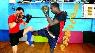Les contre-attaque ou kick boxing كيفاش تدافع وتهاجم في الكيك بوكسينغ
