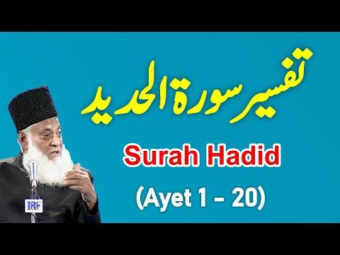 Bayan ul Quran HD - 092 - Sura Hadid 1 - 20 (Dr. Israr Ahmad)