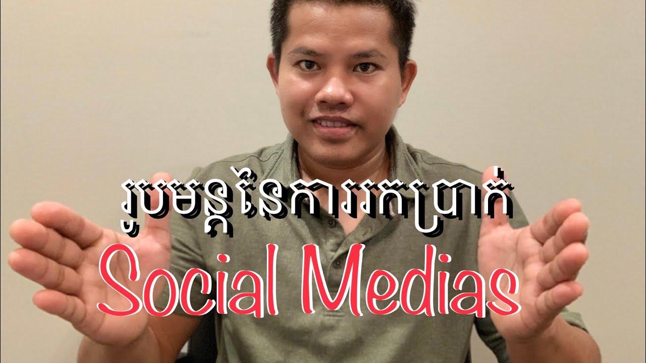 រូបមន្តរកប្រាក់  | Formula of making money online on social Medias | Nou SamAth