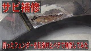 錆で腐食したボディを転換材とパテで補修して仕上げてみた