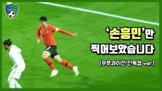 경기 내내 손흥민 선수만 찍은 영상! 우루과이전 단독캠